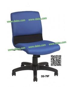 เก้าอี้สำนักงาน DS-79F