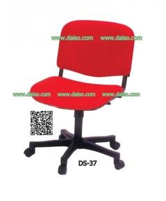 เก้าอี้สำนักงาน DS-37