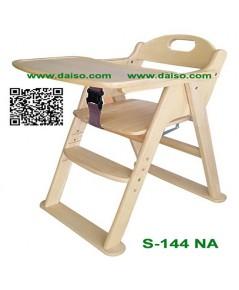 เก้าอี้กินข้าวเด็ก เก้าอี้ทานข้าวไม้ยางพารา_S-144 NA