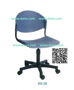 เก้าอี้สำนักงาน DS-18