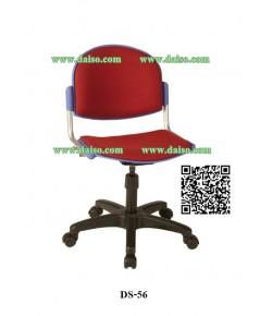 เก้าอี้สำนักงาน DS-56