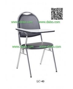 เก้าอี้เลคเชอร์ / เก้าอี้ฟังบรรยาย LC-40