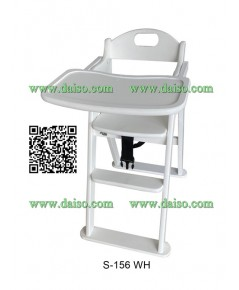 เก้าอี้ทานอาหารเด็ก ไม้ยางพารา สีขาว S-156 WH