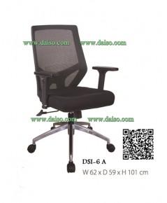 เก้าอี้สำนักงาน / เก้าอี้นั่งทำงาน / DSI-6