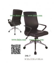 เก้าอี้สำนักงาน / เก้าอี้นั่งทำงาน / เก้าอี้ขาเหล็ก DSI-7