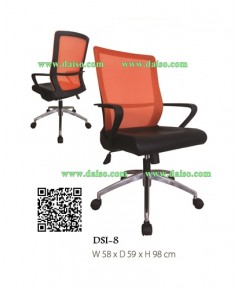 เก้าอี้นั่งทำงาน มีท้าวแขน / เก้าอี้สำนักงาน / DSI-8