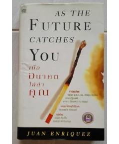 เมื่ออนาคตไล่ล่าคุณ = As the future catches you/ โดย  Juan Enriquez ปกแข็ง
