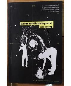 เอกภพ สรรพสิ่งและมนุษยชาติ โดย รอฮีม ปรามาท