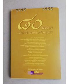 80 ปี พรรษา กษัตริยาธิราชแห่งทศพิธราชธรรม ปฏิทินธนาคารไทยพาณิชย์ พ.ศ.2550