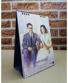 คู่พระบารมี ปกเกล้าชาวไทย ปฏิทินธนาคารไทยพาณิชย์ พ.ศ.2559