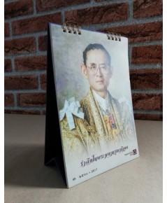 รำลึกในพระมหากรุณาธิคุณ ปฏิทินธนาคารไทยพาณิชย์ พ.ศ.2560