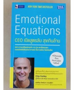 CEO เปิดสูตรลับ สุขเกินล้าน Emotional Equations
