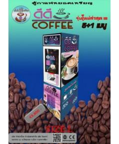 ตู้กาแฟหยอดเรียญ SIZE L
