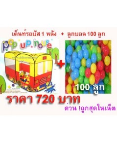 เต็นท์บ้านบอล ชุด รถบัส+ลูกบอล 100 ลูก ถูกสุดในเน็ต !