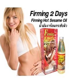 น้ำมันงาร้อน กระชับผิว ลดรอยแตกลายงา Firming 2 Days Hot Sesame Oil