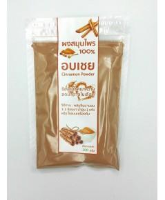 ผงอบเชย (Cinnamon)   ขนาด 100 กรัม