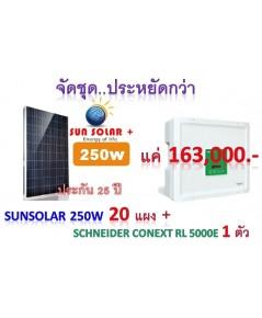 ชุด 5KW - แผง SunSolar+ 250w 20แผง + Schneider Conext RL 5000E ** เป็นชุดประหยัดกว่า