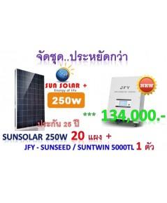 ชุด 5KW - แผง SunSolar+ 250w 20แผง + JFY-SUNSEED,SUNTWIN 5000TL ** เป็นชุดประหยัดกว่า