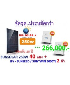 ชุด 10KW - แผง SunSolar+ 250w 40แผง + JFY-SUNSEED,SUNTWIN 5000TL ** เป็นชุดประหยัดกว่า