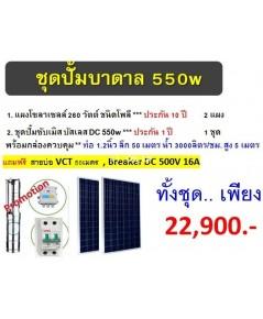 ชุดปั้มบาดาล DC 48v 550w พร้อมแผง 260w 2แผง