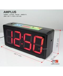 นาฬิกาดิจิตอล Digital Clock LED : AMPLUS AM04171