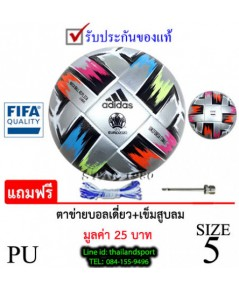 ลูกฟุตบอล อาดิดาส football adidas รุ่น euro (s ตัวรอง top) เบอร์ 5 หนังอัด pu k+n
