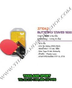 ไม้ปิงปอง เทเบิลเทนนิส BUTTERFLY STAYER 1500