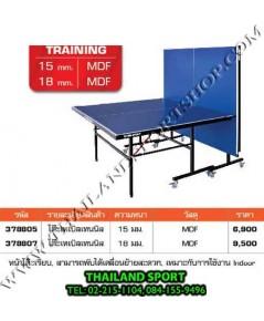 โต๊ะปิงปอง เทเบิลเทนนิส GRAND SPORT รุ่น TRAINING หนา 18 mm. (ชนิดพับได้ มีล้อเลื่อน สีนำเงิน B)