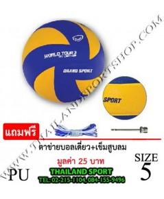 ลูกวอลเลย์บอล แกรนต์ สปอร์ต Grand Sport รุ่น 332051 WORLD TOUR 3 (YB) เบอร์ 5 หนังอัด PU