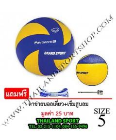 ลูกวอลเลย์บอล แกรนต์ สปอร์ต Grand Sport รุ่น 332062 FAVORITTE 3 (YB) เบอร์ 5 หนังอัด สังเคาระห์