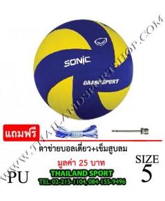 ลูกวอลเลย์บอล แกรนต์ สปอร์ต Grand Sport รุ่น 332055 SONIC (YB) เบอร์ 5 หนังอัด PU