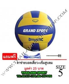 ลูกวอลเลย์บอล แกรนต์ สปอร์ต Grand Sport รุ่น 332065 DYNAMIC (YB) เบอร์ 5 หนังอัด สังเคาระห์