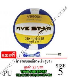 ลูกวอลเลย์บอล ไฟว์ สตาร์ Five Star FBT รุ่น VB8000 (WYB) เบอร์ 5 หนังอัด PU PRO
