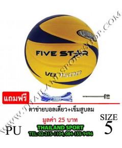 ลูกวอลเลย์บอล ไฟว์ สตาร์ Five Star FBT รุ่น VB7500 (YB) เบอร์ 5 หนังอัด PU PRO