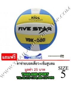 ลูกวอลเลย์บอล ไฟว์ สตาร์ Five Star FBT รุ่น VBK500 (YB) เบอร์ 5 หนังอัด โฟม