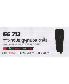 กางเกง ผู้รักษาประตู EGO SPORT รหัส EG-713 ขายาว (สีดำ)