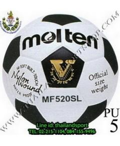 (พิเศษสเปคราชการ) ลูกฟุตบอล มอลเทน Molten รุ่น MF520SL (WA) เบอร์ 5 หนังอัด PU PRO