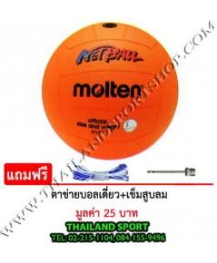 ลูกเน็ตบอล MOLTEN รุ่น SN5R (O) เบอร์ 5 หนังอัด