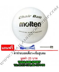 ลูกแชร์บอล MOLTEN รุ่น CB58V (W) เบอร์ 5 PVC