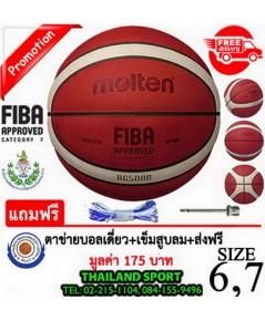 ลูกบาสเกตบอล มอลเทน MOLTEN รุ่น B7G5000 และ B6G5000 (O) เบอรฺ์ 7,6 หนังแท้ พร้อมส่งฟรี !!!