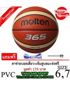 ลูกบาสเกตบอล มอลเทน MOLTEN รุ่น BGH7X และ BGH6X or 365 SILVER (O) เบอร์ 7,6 หนัง PVC พร้อมส่งฟรี !!