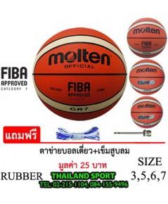 ลูกบาสเกตบอล มอลเทน MOLTEN รุ่น BGR7, BGR6, BGR5, BGR3 (O) เบอร์ 7, 6, 5, 3 หนังยาง