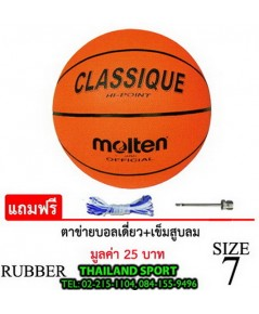 ลูกบาสเกตบอล มอลเทน MOLTEN รุ่น B7R-CLASSIQUE (O) เบอร์ 7 ยาง