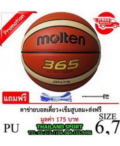 ลูกบาสเกตบอล มอลเทน MOLTEN รุ่น BGN7X และ BGN6X or 365 GOLD (O) เบอร์ 7, 6 หนัง PU พร้อมส่งฟรี !!!
