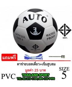 ลูกฟุตบอล ออโต้ AUTO รุ่น Classic (WA) เบอร์ 5 หนังอัด PVC PRO OK