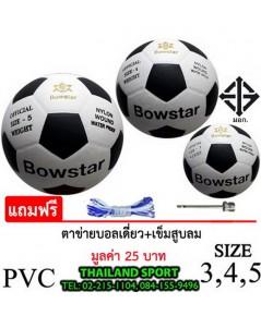 ลูกฟุตบอล โบ สตาร์ Bow Star รุ่น Classic (WA) เบอร์ 3, 4, 5 หนังอัด PVC PRO OK