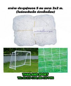 ตาข่าย ประตูฟุตบอล 5 คน CHADA รุ่น เส้นเล็ก (กว้าง 3 m.x สูง 2 m.) PRO OK