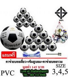 ลูกฟุตบอล Bow Star รุ่น Classic 20 ลูก (WA) เบอร์ 3, 4, 5 หนังอัด PVC PRO NET OK