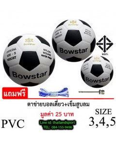ลูกฟุตบอล โบ สตาร์ Bow Star รุ่น Classic (WA) เบอร์ 3, 4, 5 หนังอัด PVC PRO NET OK