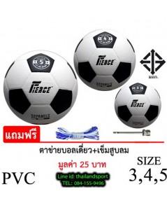 ลูกฟุตบอล เฟียส Fierce รุ่น Classic (WA) เบอร์ 3, 4, 5 หนังอัด PVC PRO NET OK